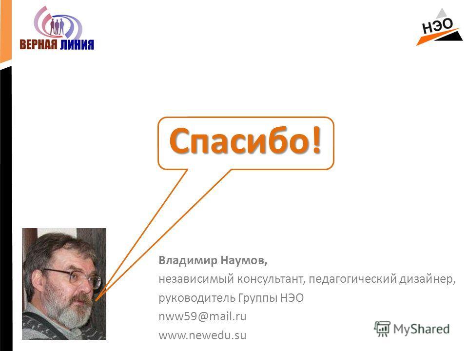 Спасибо! Спасибо! Владимир Наумов, независимый консультант, педагогический дизайнер, руководитель Группы НЭО nww59@mail.ru www.newedu.su