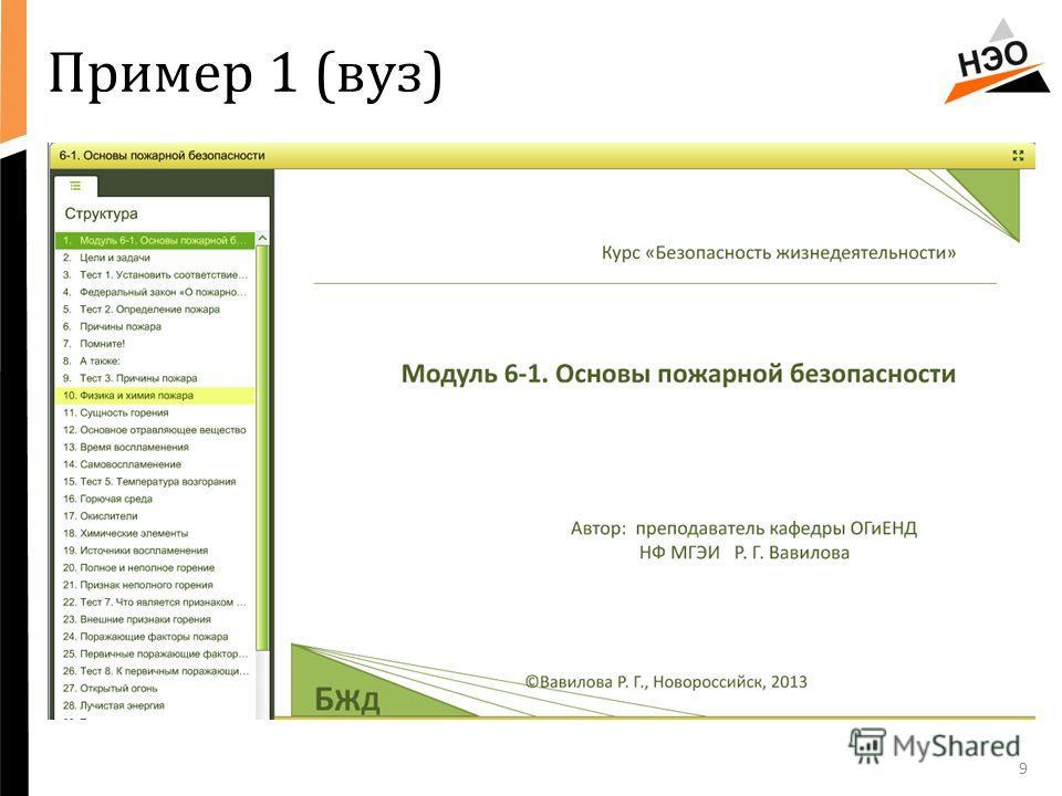 Пример 1 (вуз) 9