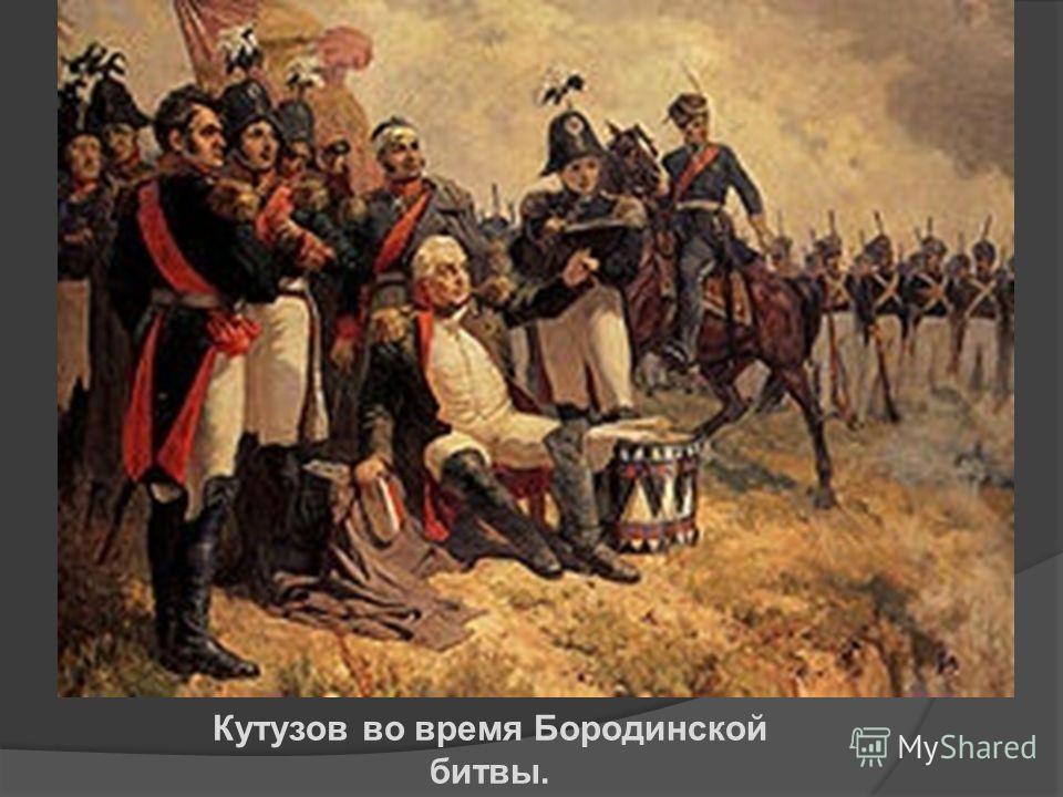 Кутузов во время Бородинской битвы.