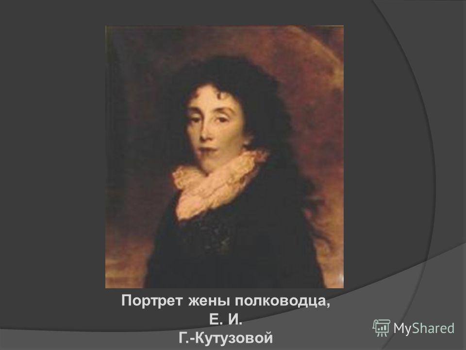 Портрет жены полководца, Е. И. Г.-Кутузовой