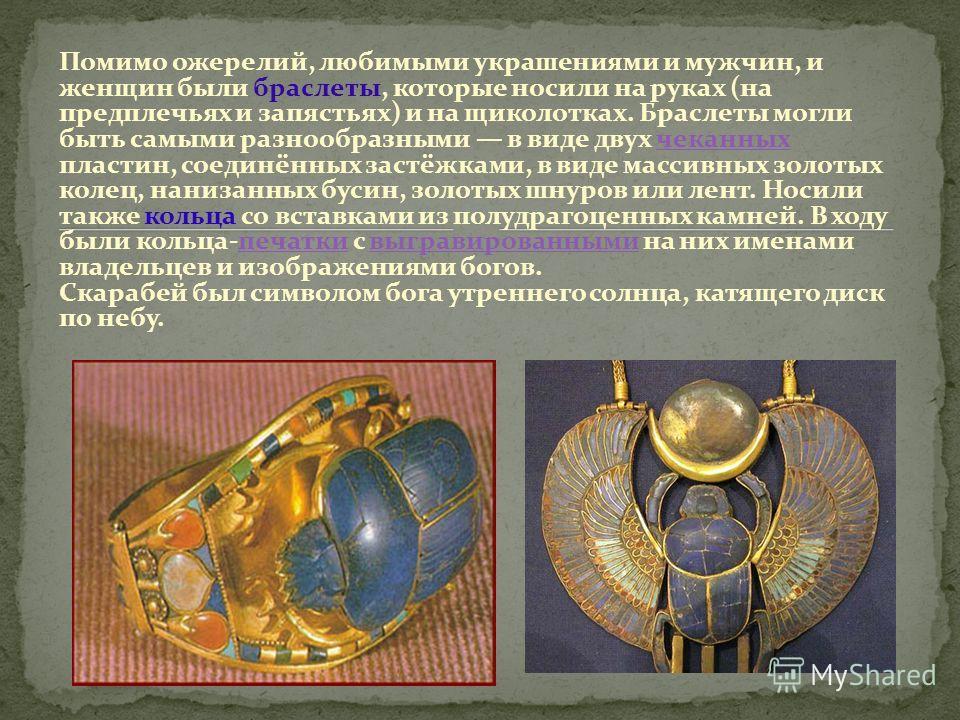 Помимо ожерелий, любимыми украшениями и мужчин, и женщин были браслеты, которые носили на руках (на предплечьях и запястьях) и на щиколотках. Браслеты могли быть самыми разнообразными в виде двух чеканных пластин, соединённых застёжками, в виде масси