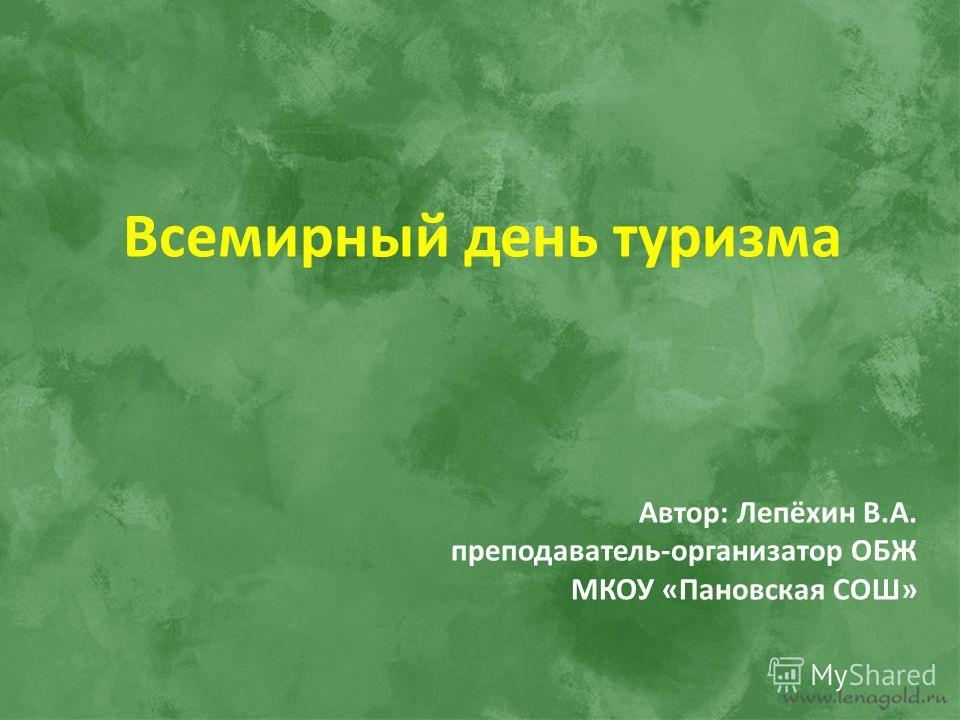 Всемирный день туризма Автор: Лепёхин В.А. преподаватель-организатор ОБЖ МКОУ «Пановская СОШ»