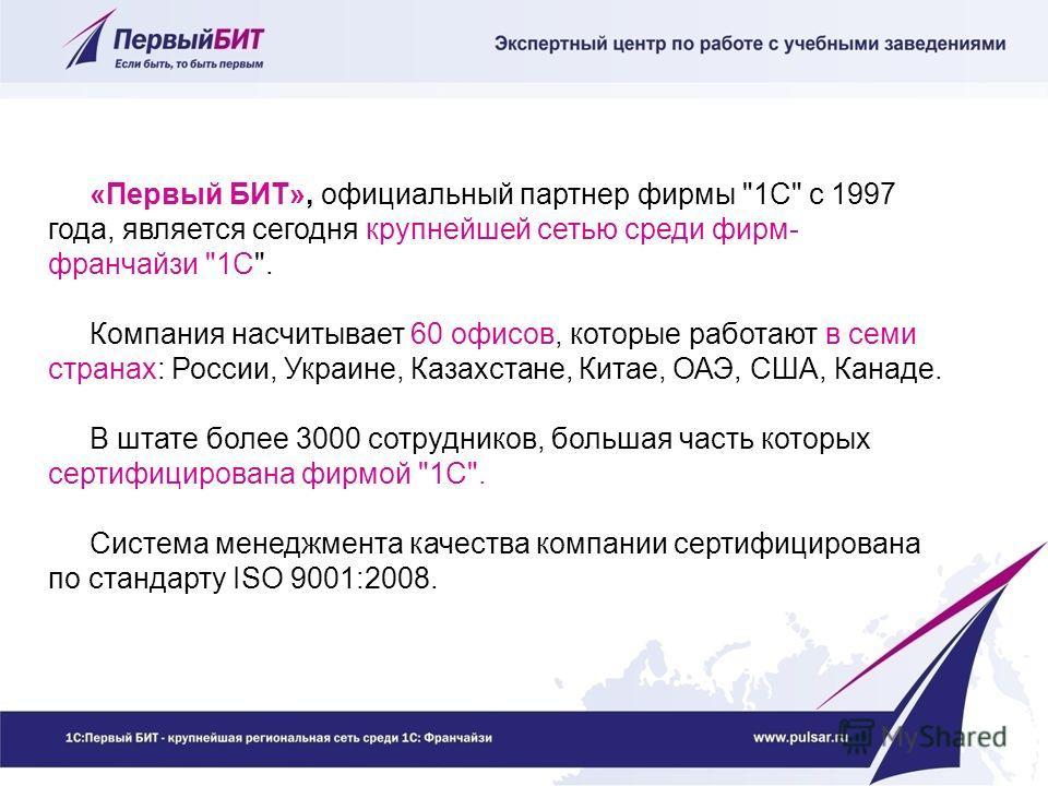 «Первый БИТ», официальный партнер фирмы