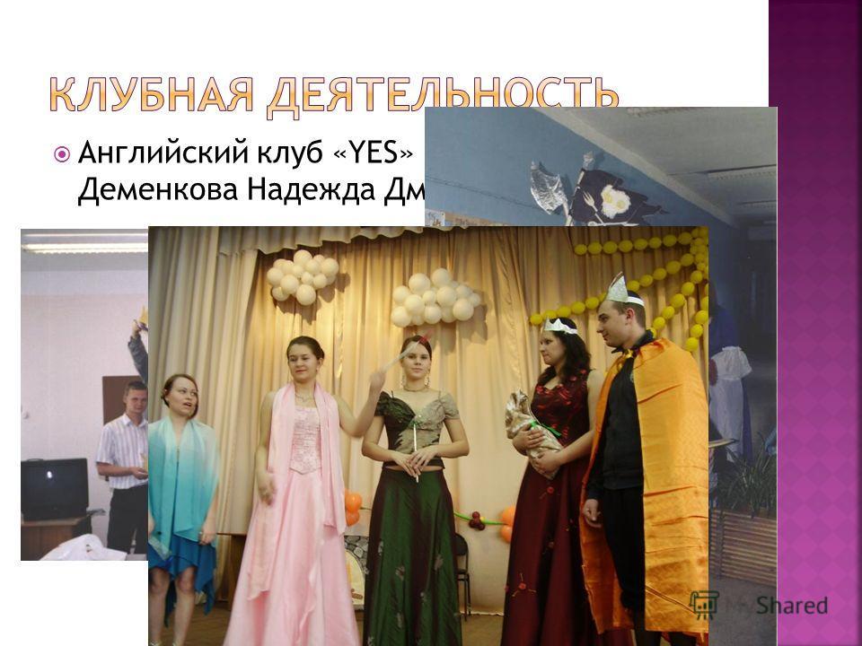 Английский клуб «YES» - руководитель Деменкова Надежда Дмитриевна