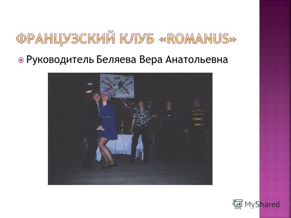 Руководитель Беляева Вера Анатольевна