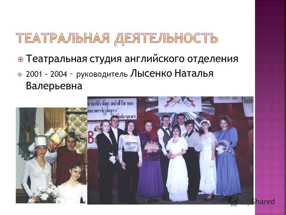 Театральная студия английского отделения 2001 – 2004 – руководитель Лысенко Наталья Валерьевна