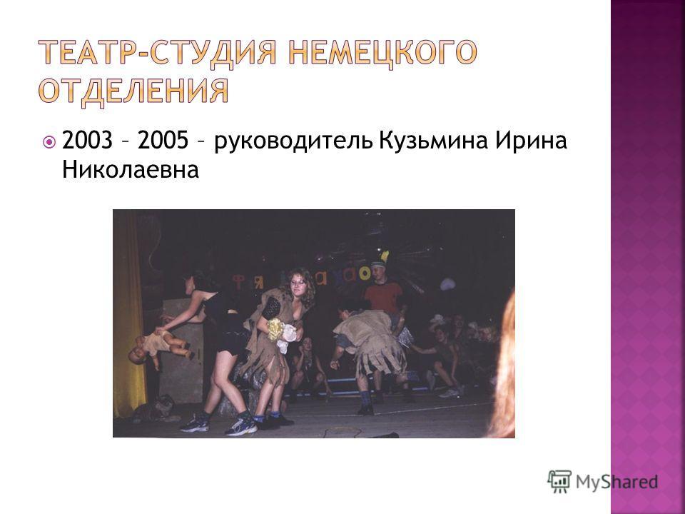 2003 – 2005 – руководитель Кузьмина Ирина Николаевна