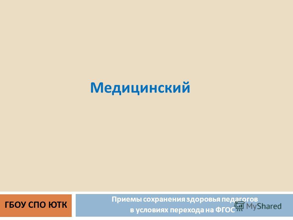 Приемы сохранения здоровья педагогов в условиях перехода на ФГОС ГБОУ СПО ЮТК Медицинский