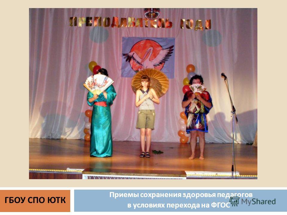 Приемы сохранения здоровья педагогов в условиях перехода на ФГОС ГБОУ СПО ЮТК