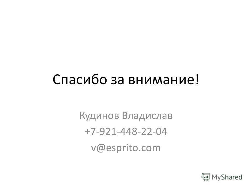 Спасибо за внимание! Кудинов Владислав +7-921-448-22-04 v@esprito.com