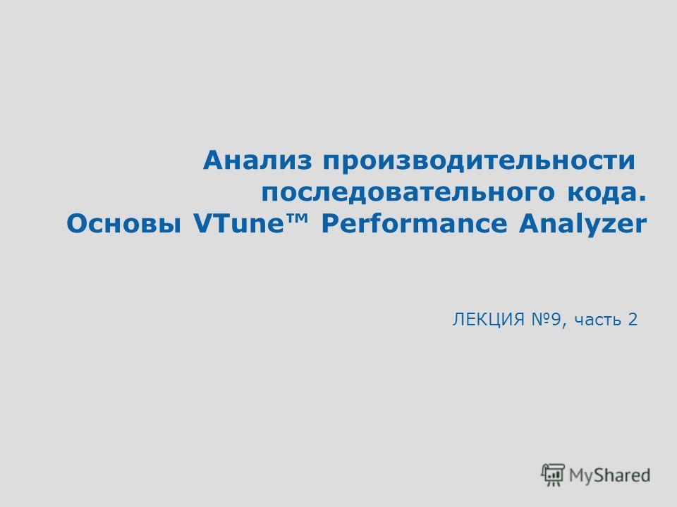 Анализ производительности последовательного кода. Основы VTune Performance Analyzer ЛЕКЦИЯ 9, часть 2