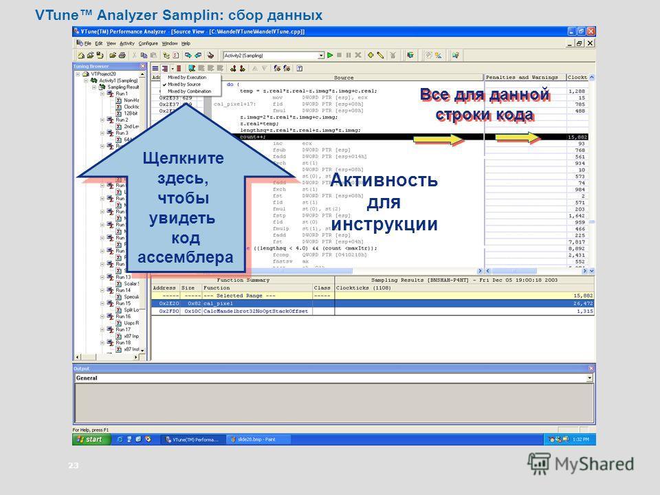23 Все для данной строки кода Активность для инструкции VTune Analyzer Samplin: сбор данных Щелкните здесь, чтобы увидеть код ассемблера Щелкните здесь, чтобы увидеть код ассемблера