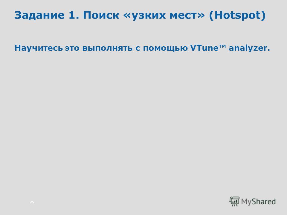 25 Задание 1. Поиск «узких мест» (Hotspot) Научитесь это выполнять с помощью VTune analyzer.
