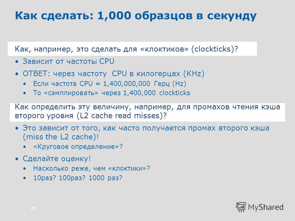 29 Как сделать: 1,000 образцов в секунду Как, например, это сделать для «клоктиков» (clockticks)? Зависит от частоты CPU ОТВЕТ: через частоту CPU в килогерцах (KHz) Если частота CPU = 1,400,000,000 Герц (Hz) То «сэмплировать» через 1,400,000 clocktic