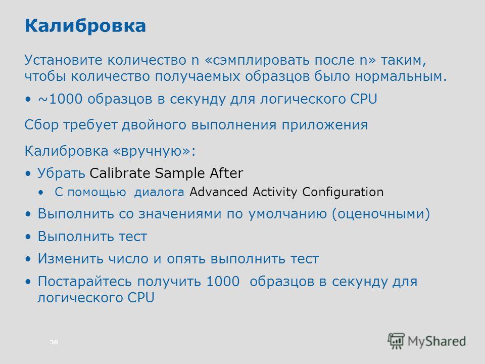 30 Калибровка Установите количество n «сэмплировать после n» таким, чтобы количество получаемых образцов было нормальным. ~1000 образцов в секунду для логического CPU Сбор требует двойного выполнения приложения Калибровка «вручную»: Убрать Calibrate