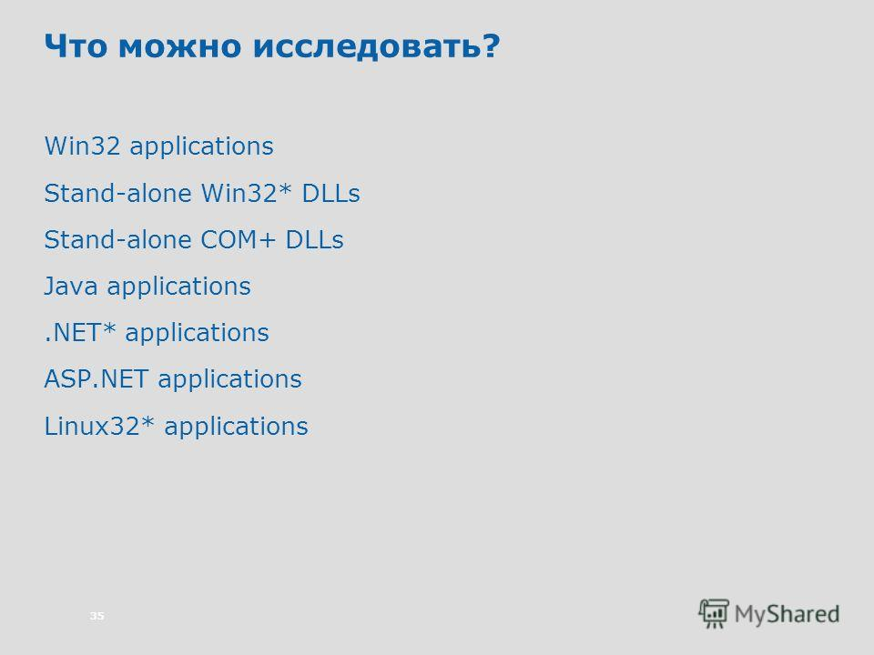 35 Что можно исследовать? Win32 applications Stand-alone Win32* DLLs Stand-alone COM+ DLLs Java applications.NET* applications ASP.NET applications Linux32* applications