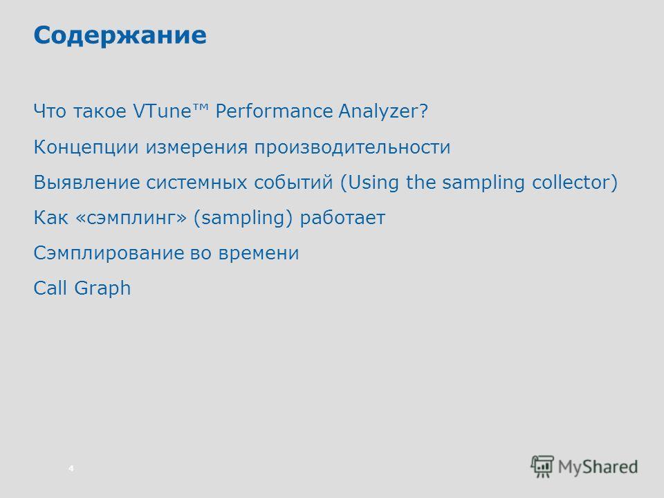 4 Содержание Что такое VTune Performance Analyzer? Концепции измерения производительности Выявление системных событий (Using the sampling collector) Как «сэмплинг» (sampling) работает Сэмплирование во времени Call Graph