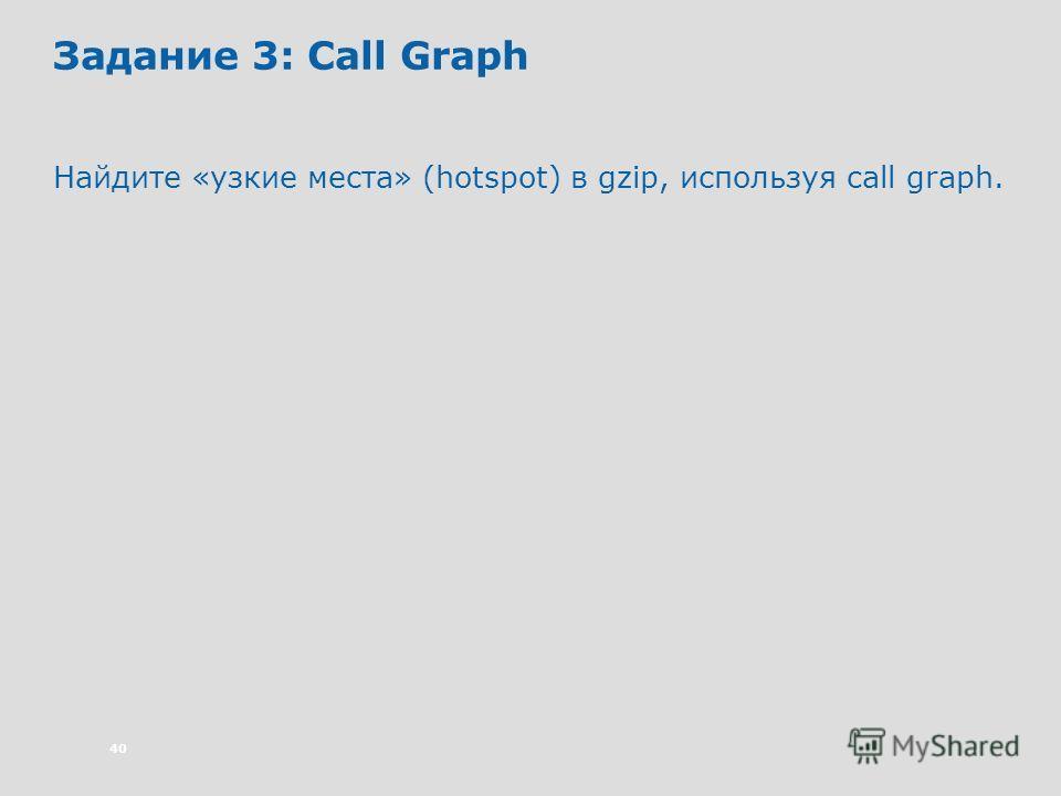 40 Задание 3: Call Graph Найдите «узкие места» (hotspot) в gzip, используя call graph.