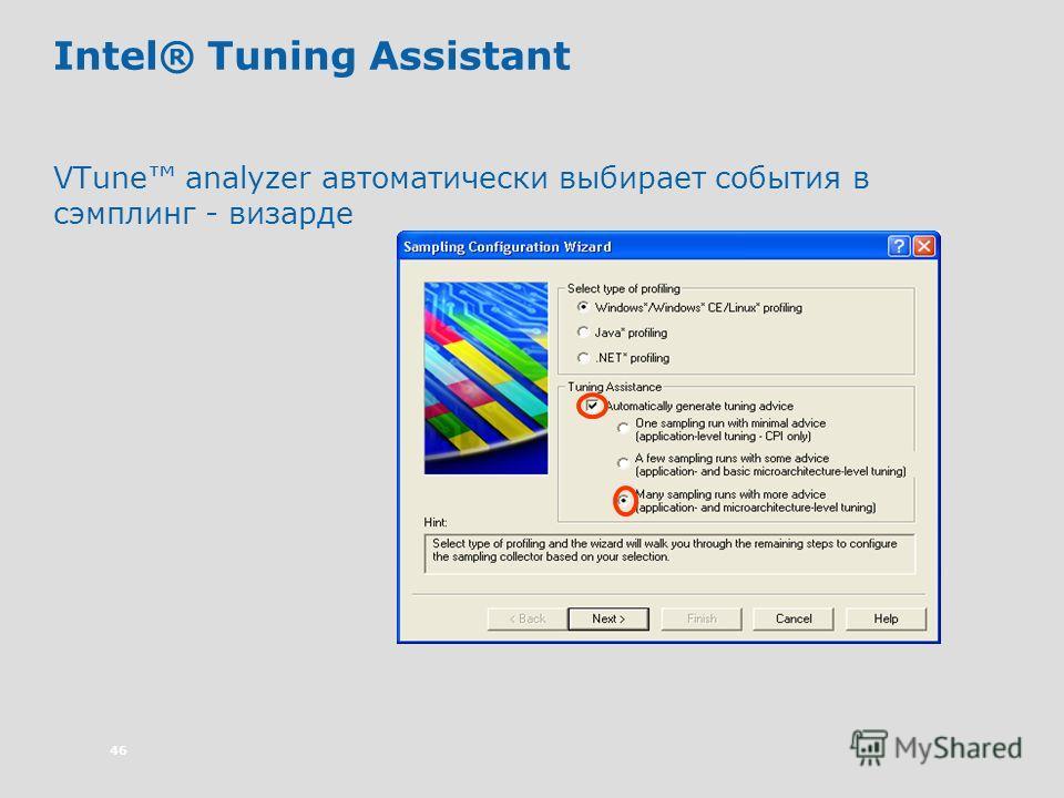 46 Intel® Tuning Assistant VTune analyzer автоматически выбирает события в сэмплинг - визарде