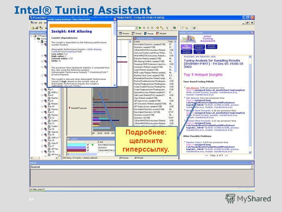 47 Подробнее: щелкните гиперссылку. Intel® Tuning Assistant