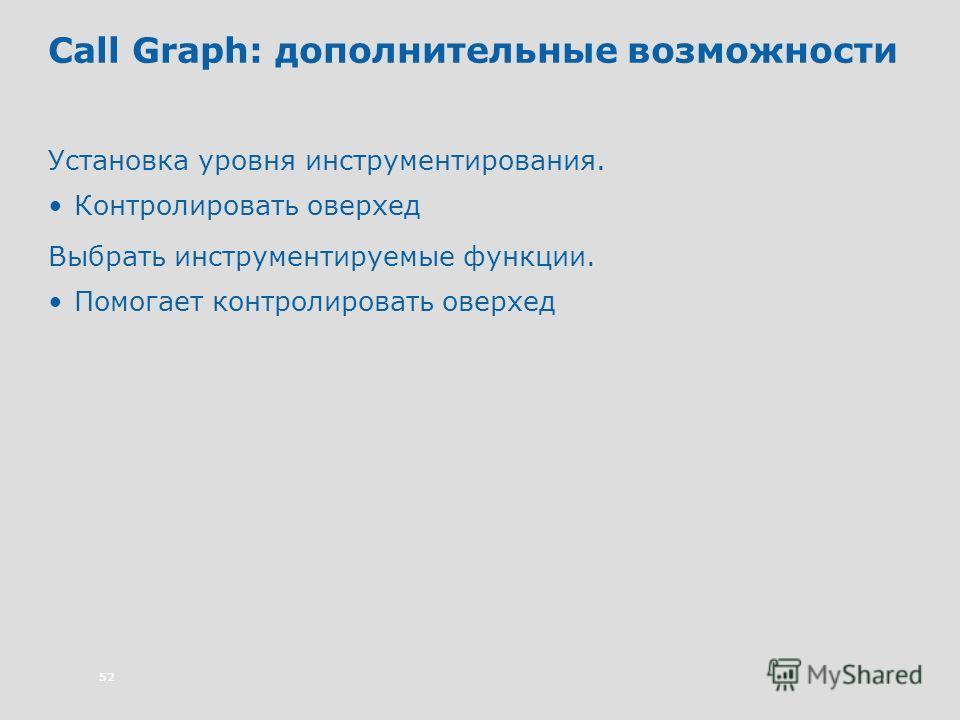 52 Call Graph: дополнительные возможности Установка уровня инструментирования. Контролировать оверхед Выбрать инструментируемые функции. Помогает контролировать оверхед