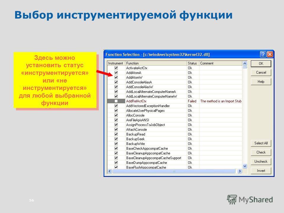 56 Выбор инструментируемой функции Здесь можно установить статуc «инструментируется» или «не инструментируется» для любой выбранной функции