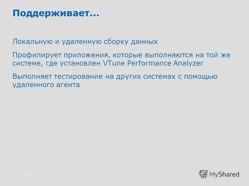 6 Поддерживает... Локальную и удаленную сборку данных Профилирует приложения, которые выполняются на той же системе, где установлен VTune Performance Analyzer Выполняет тестирование на других системах с помощью удаленного агента