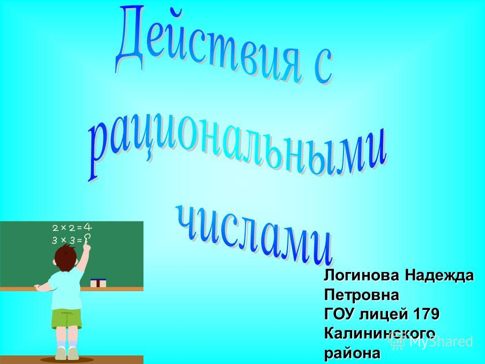 Логинова Надежда Петровна ГОУ лицей 179 Калининского района