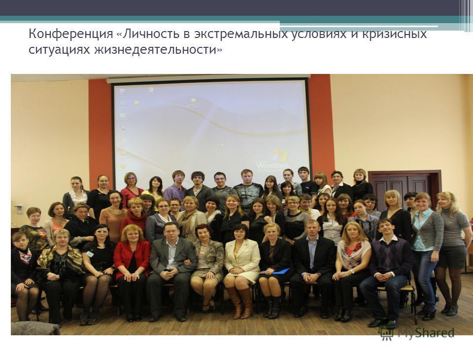 Конференция «Личность в экстремальных условиях и кризисных ситуациях жизнедеятельности»