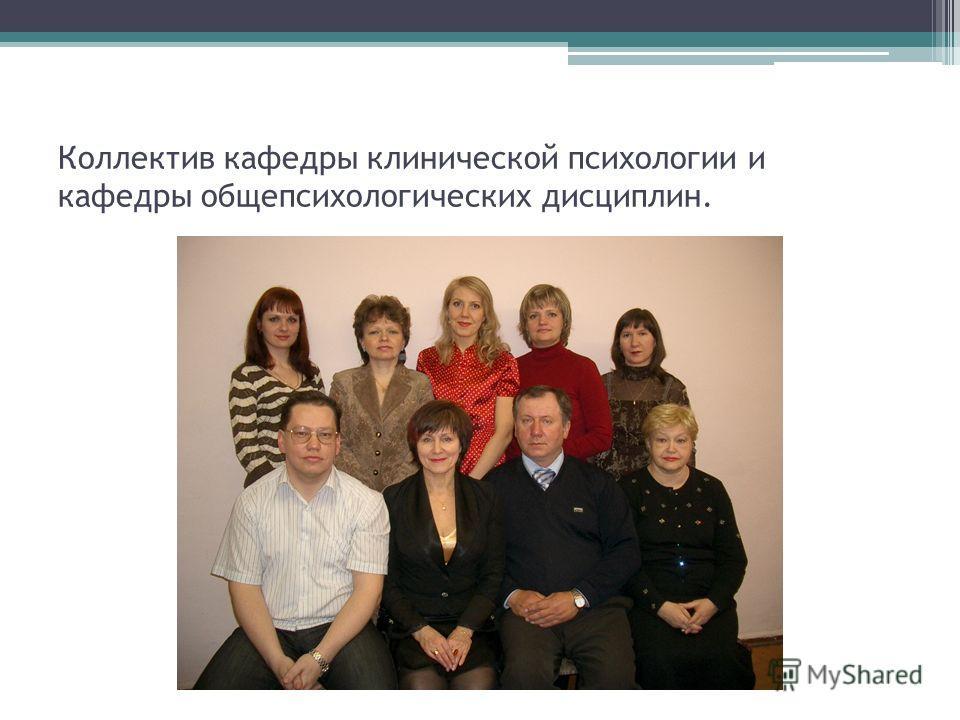 Коллектив кафедры клинической психологии и кафедры общепсихологических дисциплин.