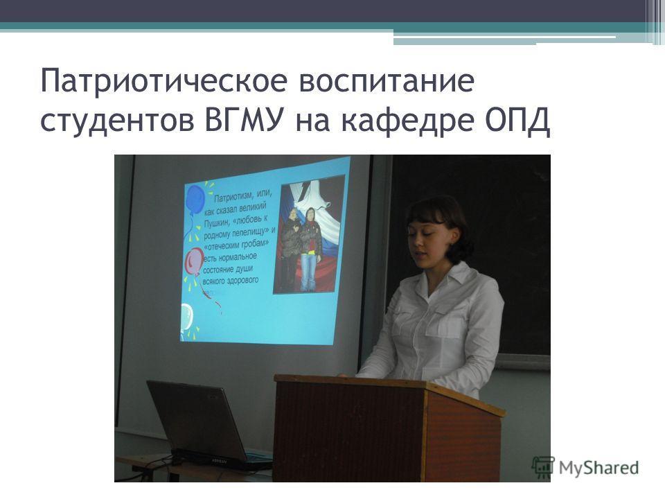 Патриотическое воспитание студентов ВГМУ на кафедре ОПД