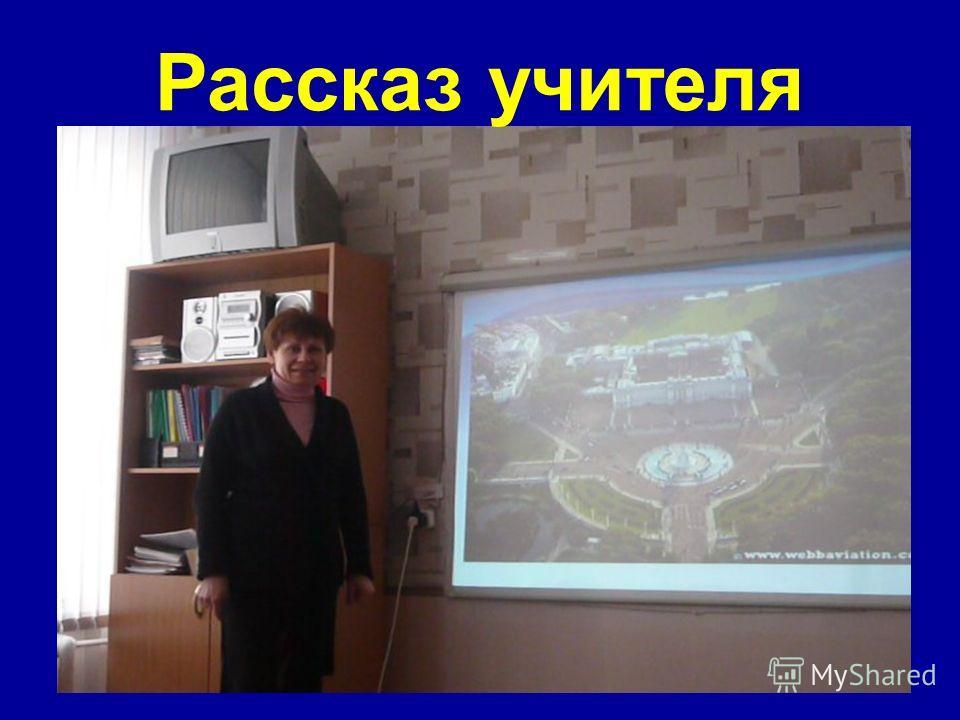 Рассказ учителя