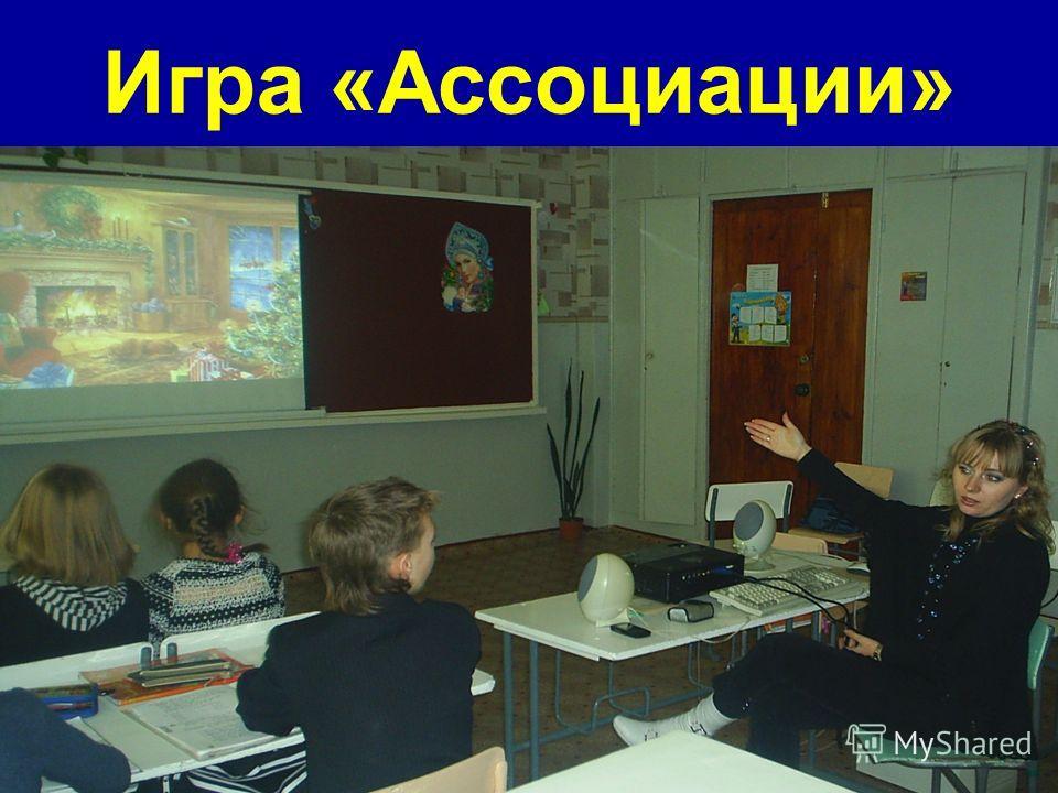 Игра «Ассоциации»