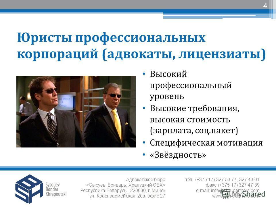 Юристы профессиональных корпораций (адвокаты, лицензиаты) Высокий профессиональный уровень Высокие требования, высокая стоимость (зарплата, соц.пакет) Специфическая мотивация «Звёздность» 4 Адвокатское бюро «Сысуев, Бондарь, Храпуцкий СБХ» Республика