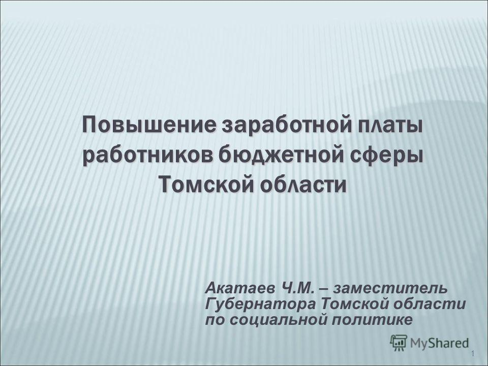 Томской области Акатаев