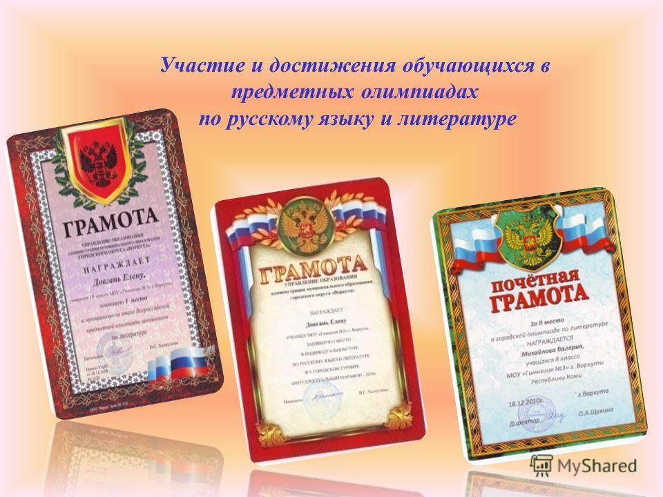 Участие и достижения обучающихся в предметных олимпиадах по русскому языку и литературе