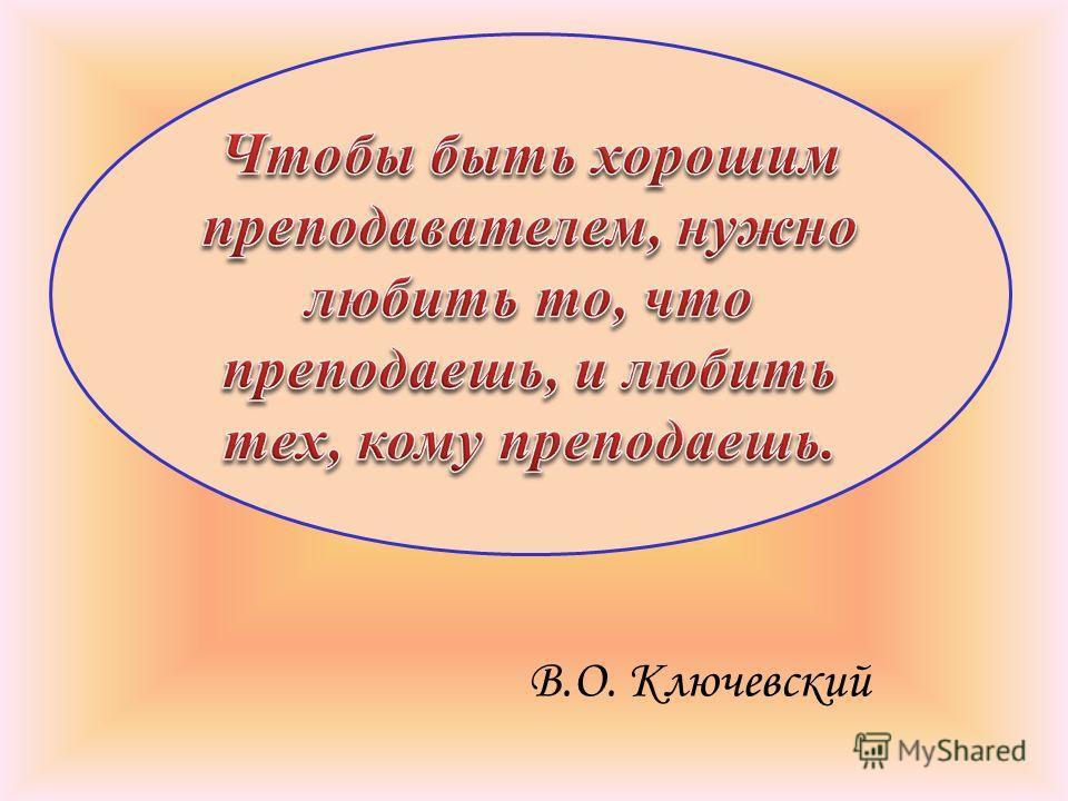 В.О. Ключевский