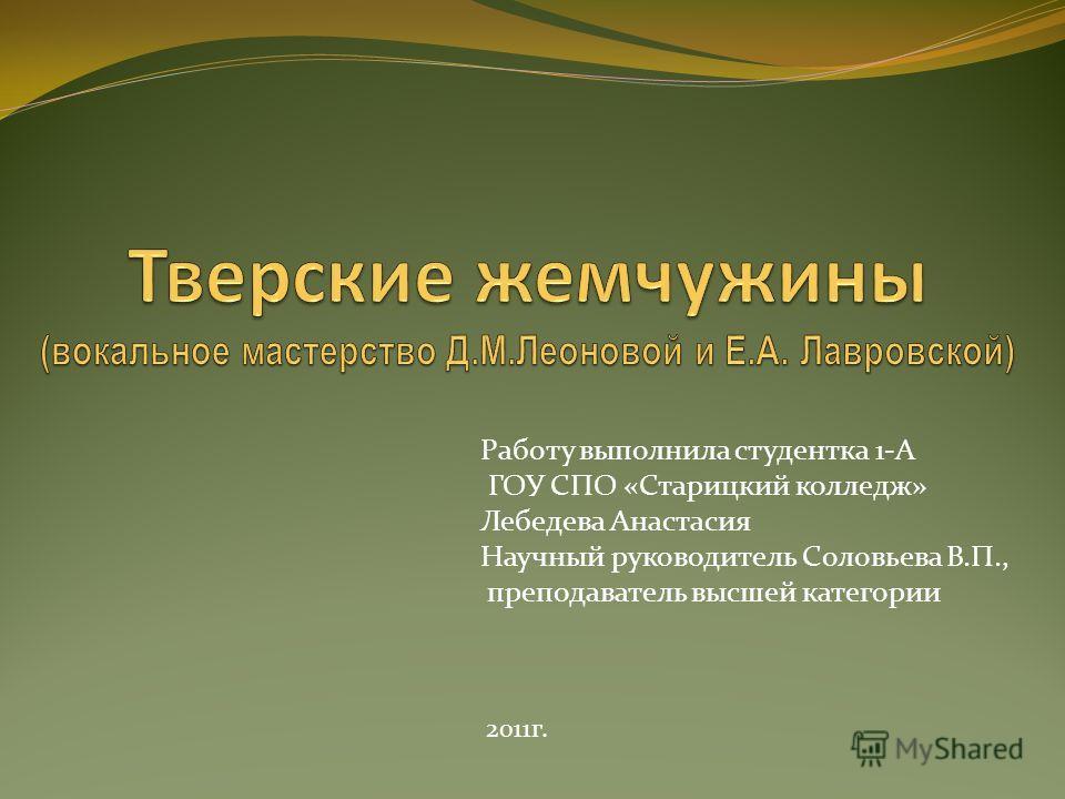 Работу выполнила студентка 1-А ГОУ СПО «Старицкий колледж» Лебедева Анастасия Научный руководитель Соловьева В.П., преподаватель высшей категории 2011г.