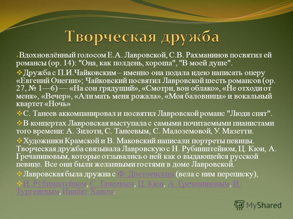 Вдохновлённый голосом Е.А. Лавровской, С.В. Рахманинов посвятил ей романсы (ор. 14):