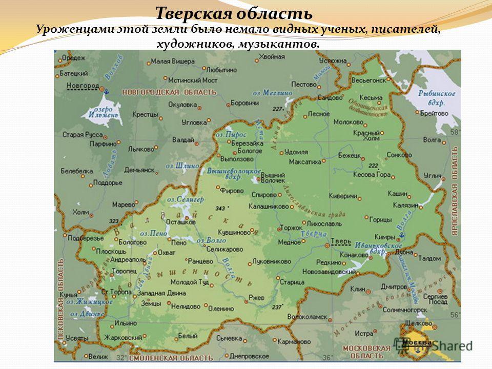 Тверская область Уроженцами этой земли было немало видных ученых, писателей, художников, музыкантов.