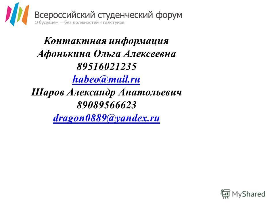 Контактная информация Афонькина Ольга Алексеевна 89516021235 habeo@mail.ru Шаров Александр Анатольевич 89089566623 dragon0889@yandex.ru