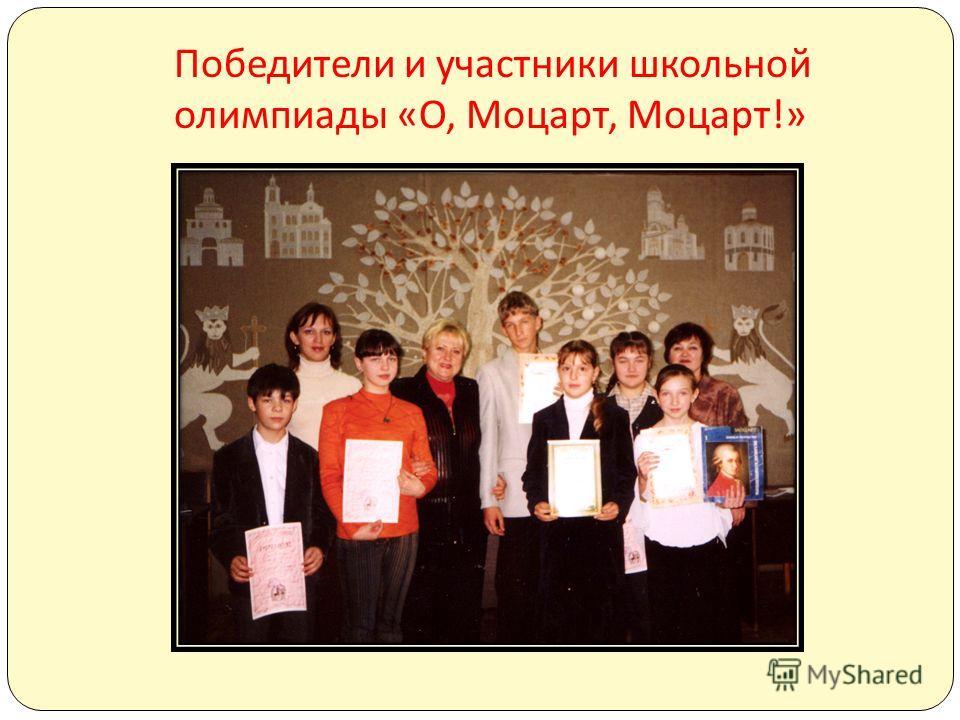 Победители и участники школьной олимпиады « О, Моцарт, Моцарт !»