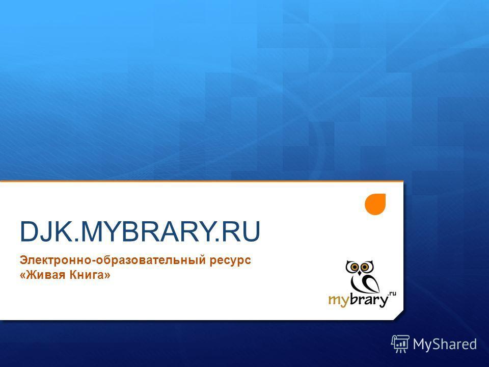 DJK.MYBRARY.RU Электронно-образовательный ресурс «Живая Книга»