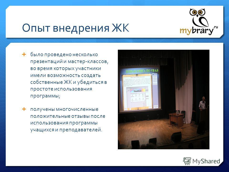 Опыт внедрения ЖК было проведено несколько презентаций и мастер-классов, во время которых участники имели возможность создать собственные ЖК и убедиться в простоте использования программы; получены многочисленные положительные отзывы после использова