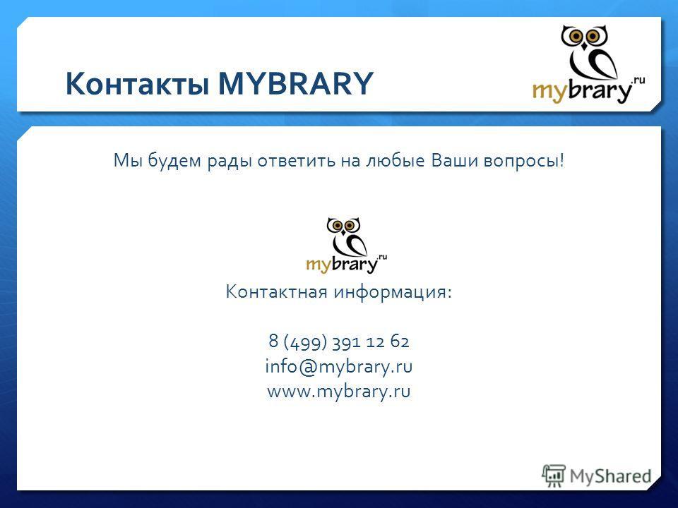 Контакты MYBRARY Мы будем рады ответить на любые Ваши вопросы! Контактная информация: 8 (499) 391 12 62 info@mybrary.ru www.mybrary.ru