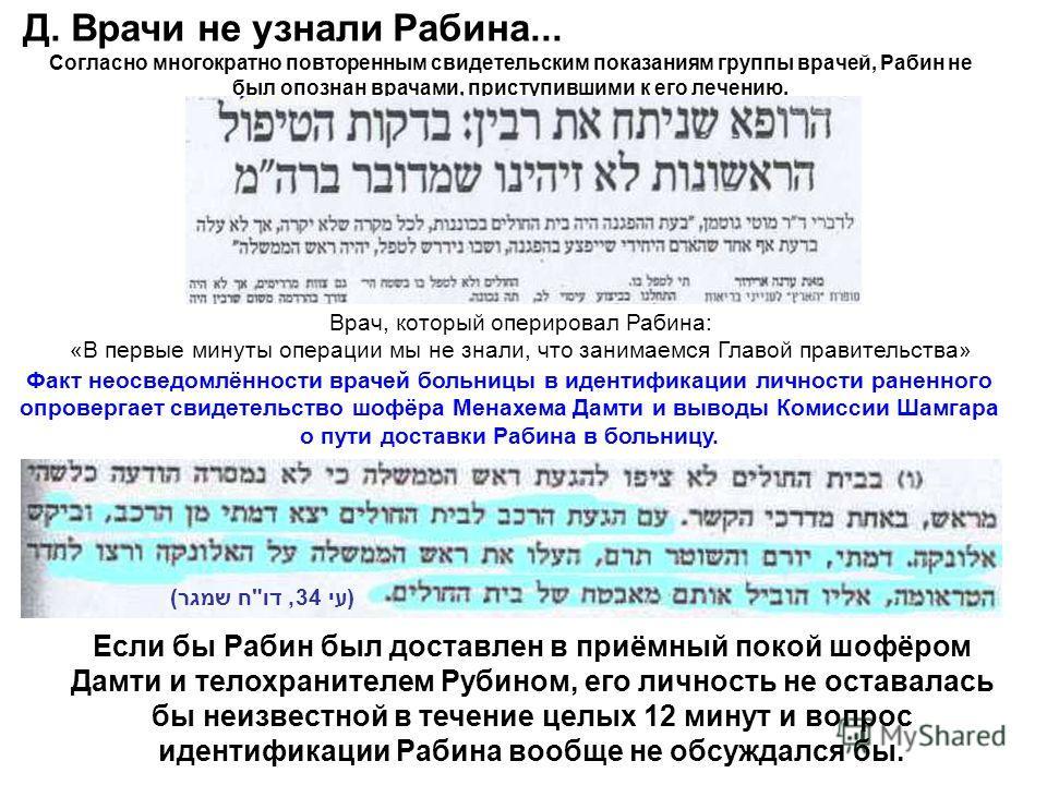Д. Врачи не узнали Рабина... Согласно многократно повторенным свидетельским показаниям группы врачей, Рабин не был опознан врачами, приступившими к его лечению. Врач, который оперировал Рабина: «В первые минуты операции мы не знали, что занимаемся Гл