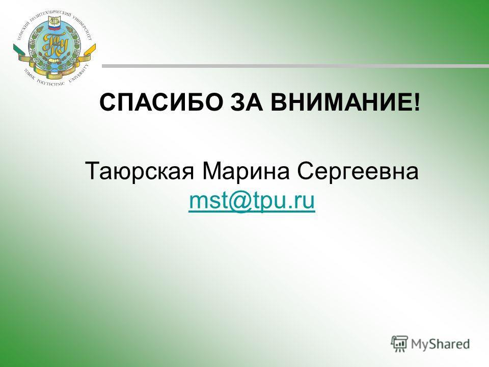 Таюрская Марина Сергеевна mst@tpu.ru mst@tpu.ru СПАСИБО ЗА ВНИМАНИЕ!