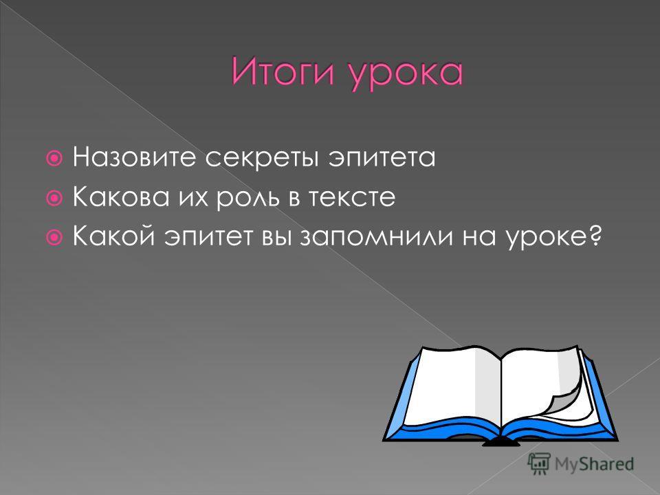 Назовите секреты эпитета Какова их роль в тексте Какой эпитет вы запомнили на уроке?