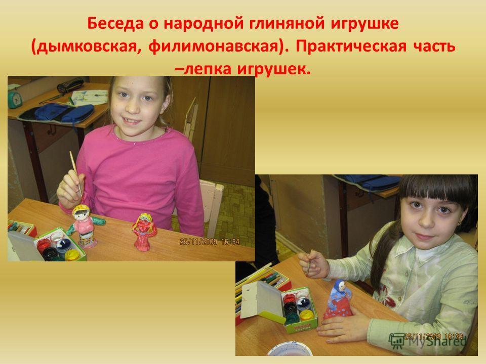 Беседа о народной глиняной игрушке (дымковская, филимонавская). Практическая часть –лепка игрушек.