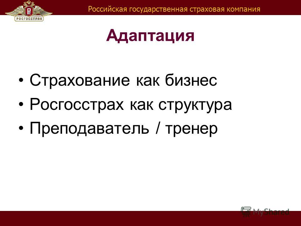 Российская государственная страховая компания Адаптация Страхование как бизнес Росгосстрах как структура Преподаватель / тренер